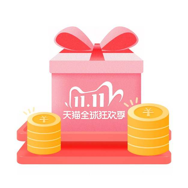 粉色礼物盒和金币双十一天猫全球狂欢季791726png图片免抠素材