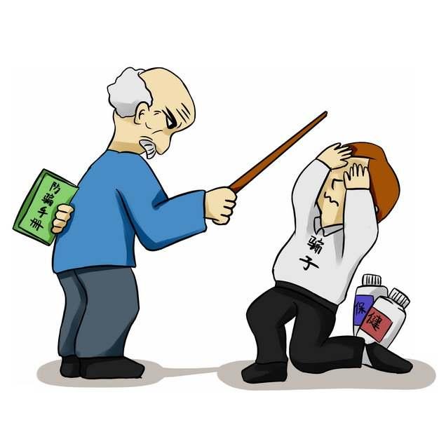 老年人防骗手册防止上当受骗宣传插画290775png图片免抠素材