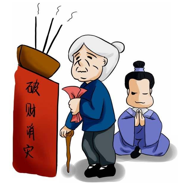 防止老年人上当受骗破财消灾宣传插画624115png图片免抠素材
