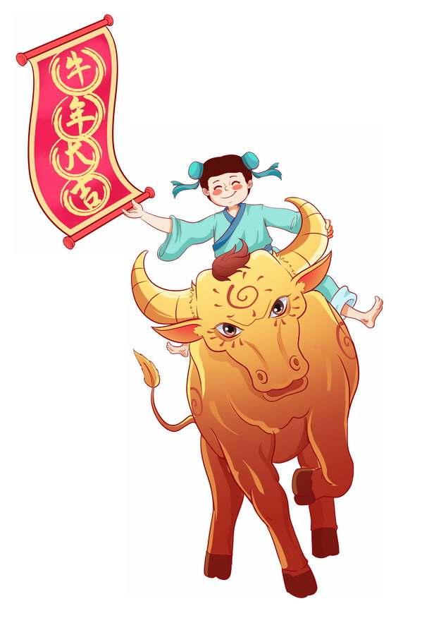 卡通男孩骑牛2021牛年牛年大吉新年春节插画981205png图片免抠素材