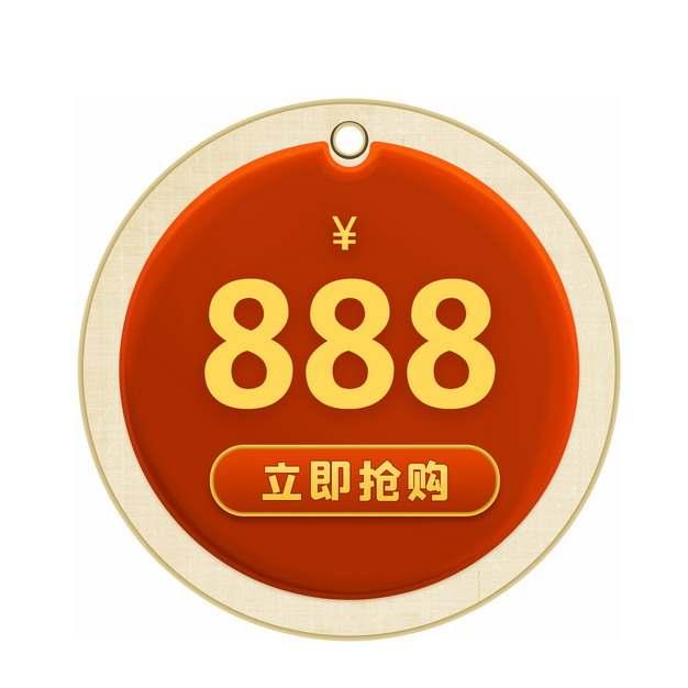 红色圆形电商店铺促销价格标签立即抢购710608png图片免抠素材