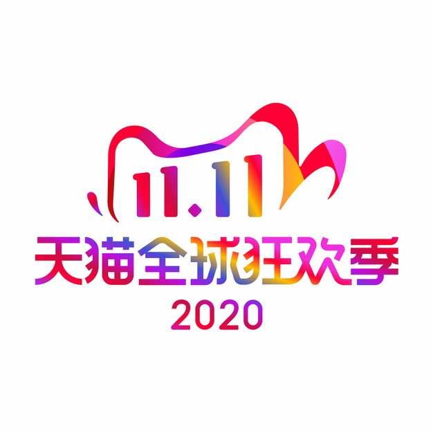 彩色2020年双十一全球狂欢节电商logo图标800422AI矢量图片免抠素材
