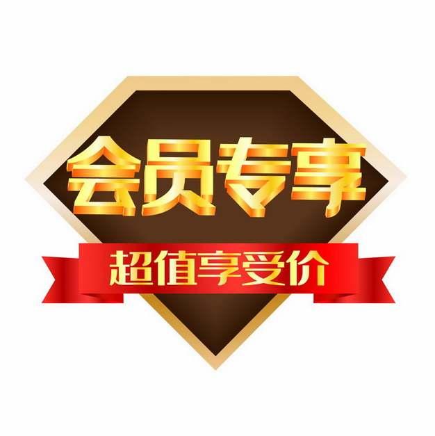 金色会员专享超值享受价电商服务标志724304图片素材