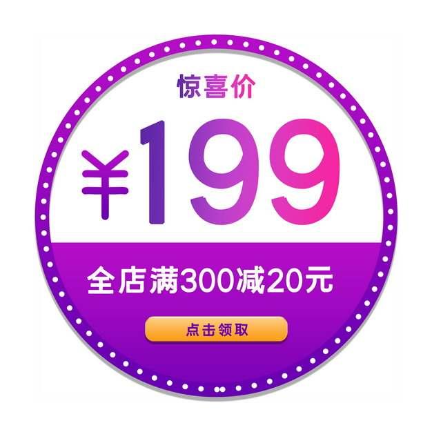惊喜价特价全店满就减电商店铺圆形促销标签116130png图片免抠素材