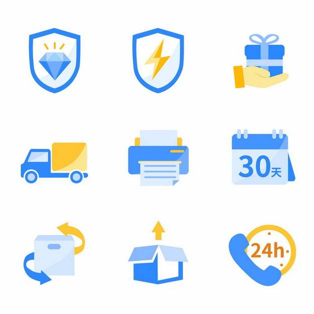 9款品质保证极速发货无忧退货时间保证电商服务图标237549图片素材