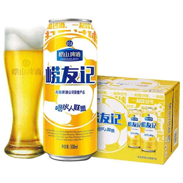 听装崂友记青岛崂山啤酒539517png图片免抠素材