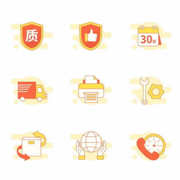 黄橙色品质保证30天无理由退换货物流保障等电商服务图标784501图片素材