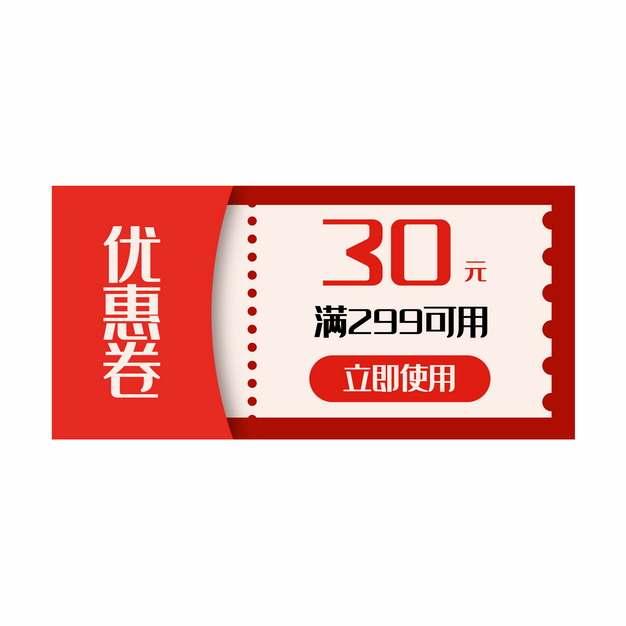 红色立即领取满就送电商店铺优惠券198236AI矢量图片免抠素材