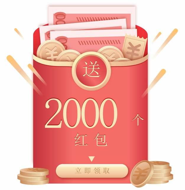立即领取红包电商促销红包441439AI矢量图片免抠素材