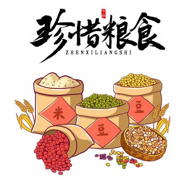 珍惜粮食世界粮食日插画593968png图片免抠素材