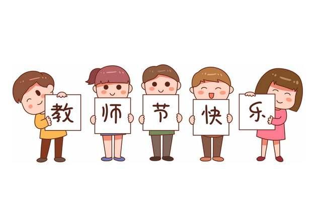 卡通学生举着牌子写着教师节快乐370983免抠图片素材