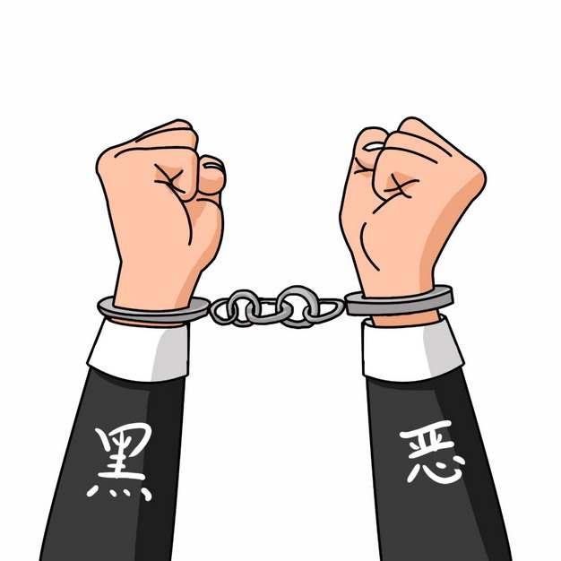 打击黑恶势力被手铐铐住的双手手绘插画923140png图片素材