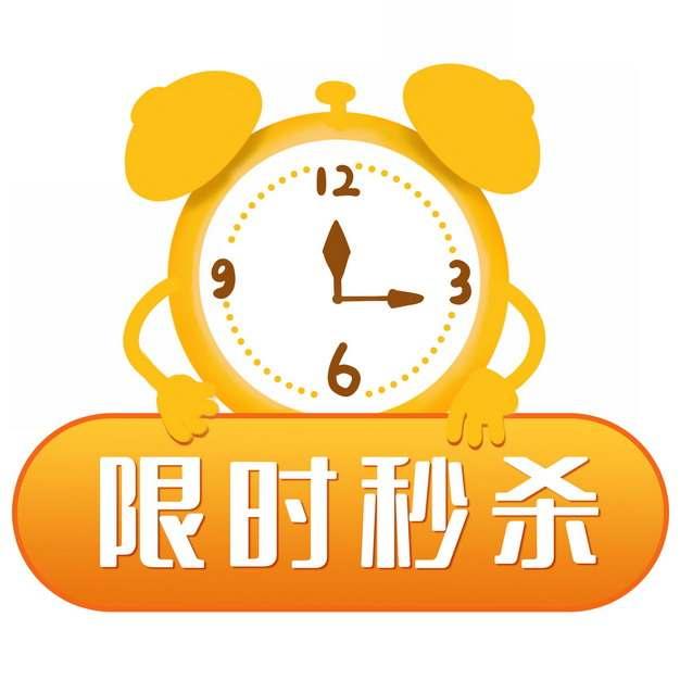 卡通橙色闹钟拿着限时秒杀电商促销标签737939png图片素材