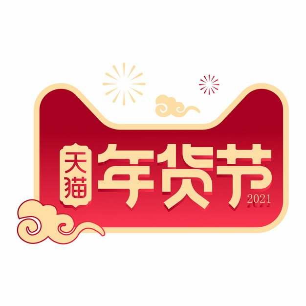 天猫年货节标志logo567779免抠图片
