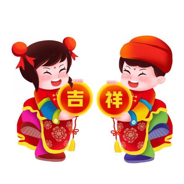 新年春节童男童女拿着吉祥祝福语305929png图片素材