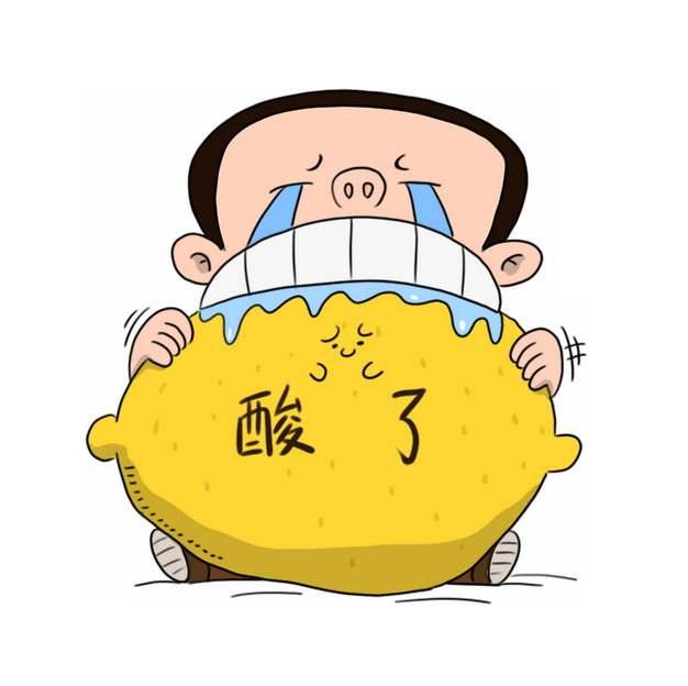 吃柠檬酸了表情包637475png图片素材