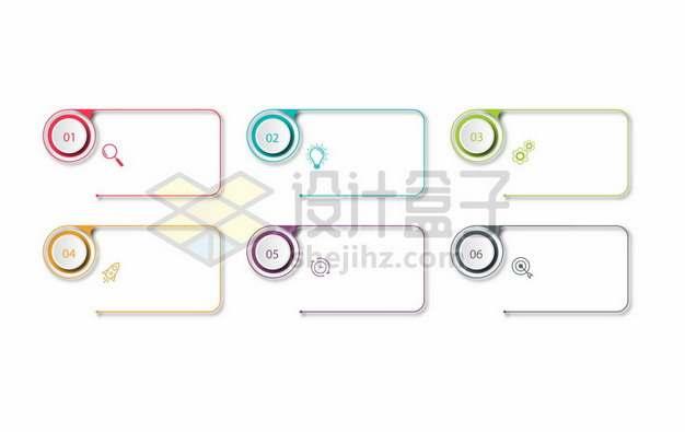 六款数字按钮线条边框的PPT文本框信息框829825图片免抠矢量素材