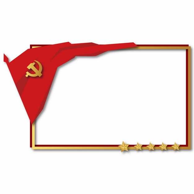 金色边框和红色党旗图案627752图片免抠素材