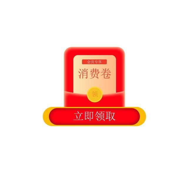 立即领取消费券的电商促销红包333615图片免抠素材