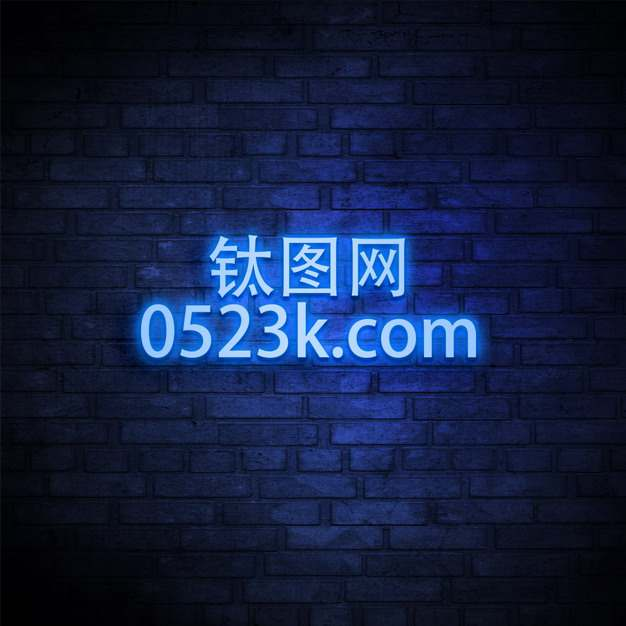 黑暗中墙上的蓝色霓虹灯发光效果字体样机567602图片素材