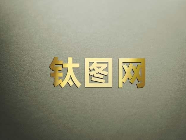 金色光泽金属文字样机949770图片素材