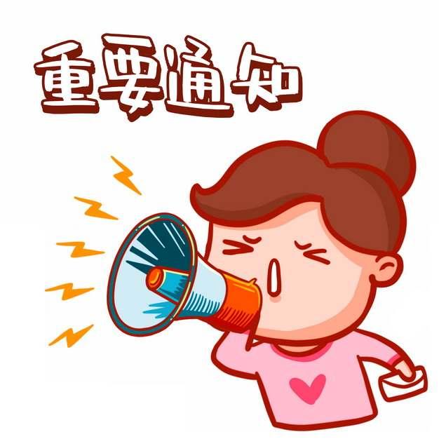 重要通知卡通女孩拿着喇叭呼喊468942图片素材