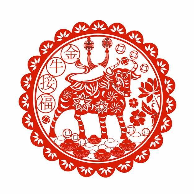 金牛接福红色牛年新年春节剪纸图案421092图片免抠素材