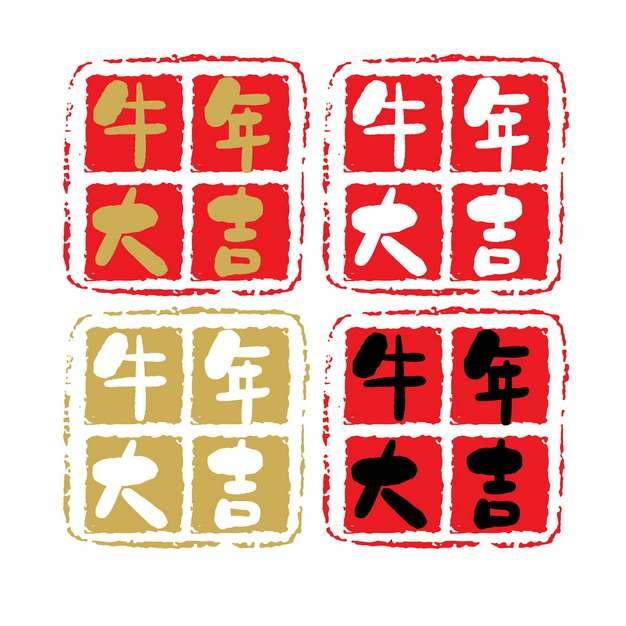 4款牛年大吉红色印章949953免抠图片