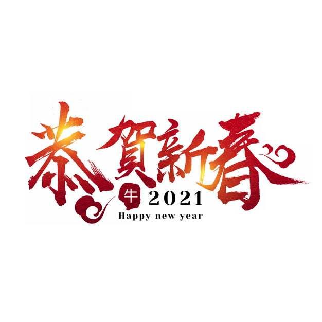 2021年牛年恭贺新春祝福语艺术字体415395png图片素材