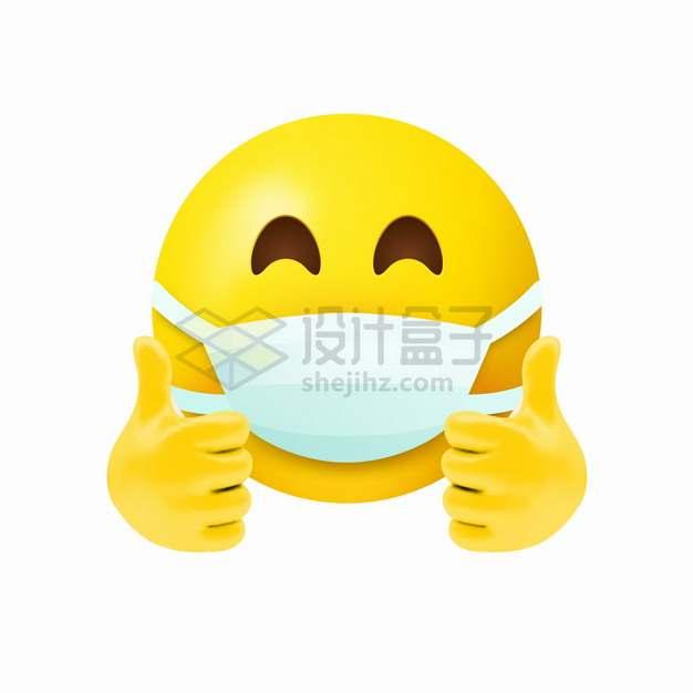 戴口罩的黄色圆球笑脸表情包png图片素材
