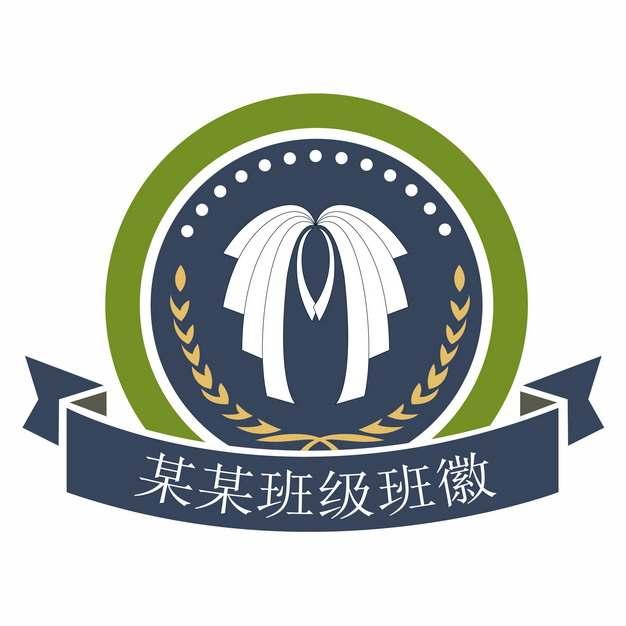 蓝绿色中小学班级班徽矢量图片素材638962