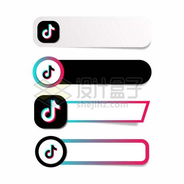 4款抖音TikTok标志logo文本框标题框703343矢量图片免抠素材