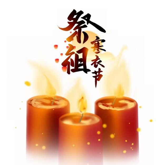 寒衣节祭祖节蜡烛插画455077png图片素材