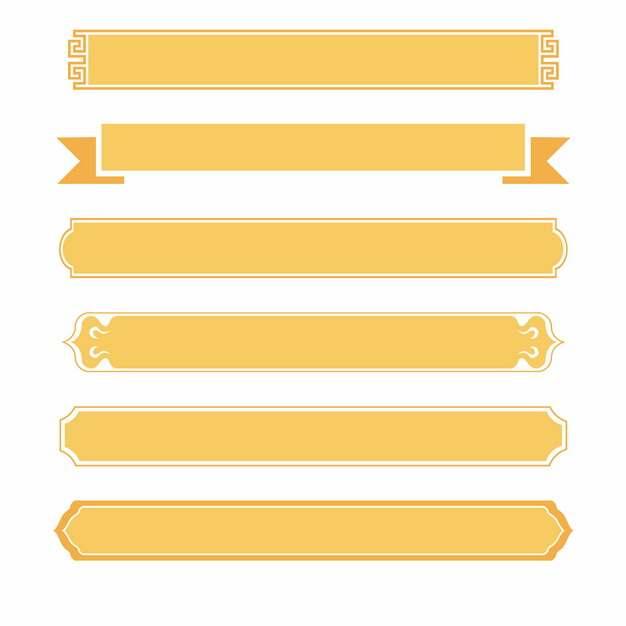 六款中国风黄色标题框信息框装饰744462图片免抠素材