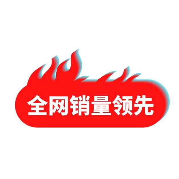 红色火焰火焰标签全网销量领先促销标签791670图片免抠素材