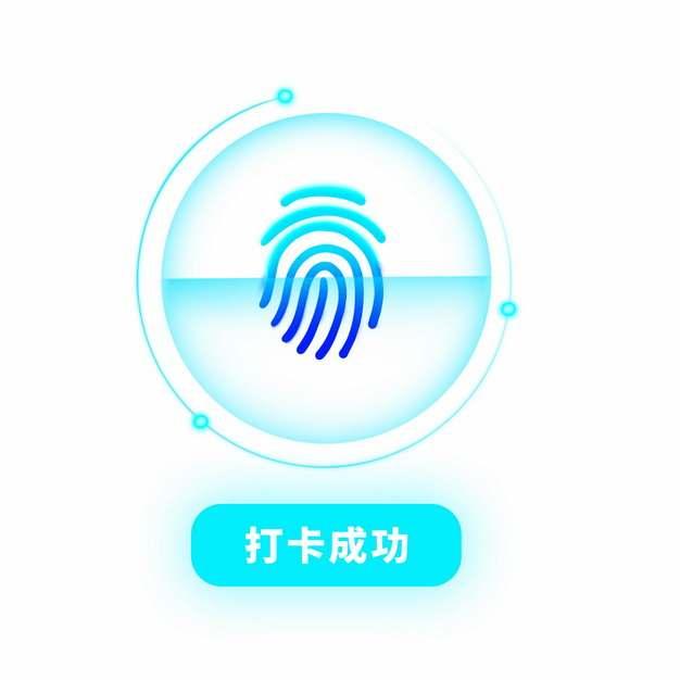 蓝色发光指纹识别技术功能打卡成功619410png图片素材
