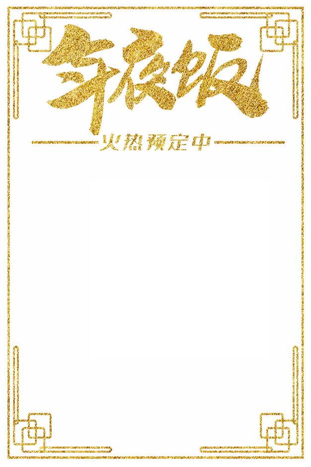 金粉色风格新年春节中国风年夜饭菜单边框724952免抠图片素材 节日素材-第1张