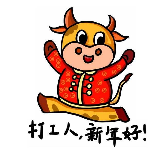 2021年牛年卡通小牛打工人新年好祝福语134913png图片素材