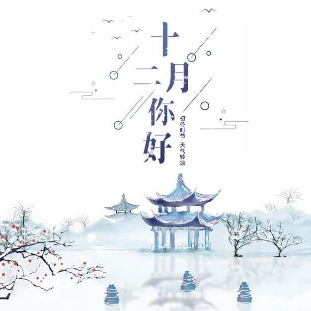 十二月你好传统冬天雪景614523png图片素材
