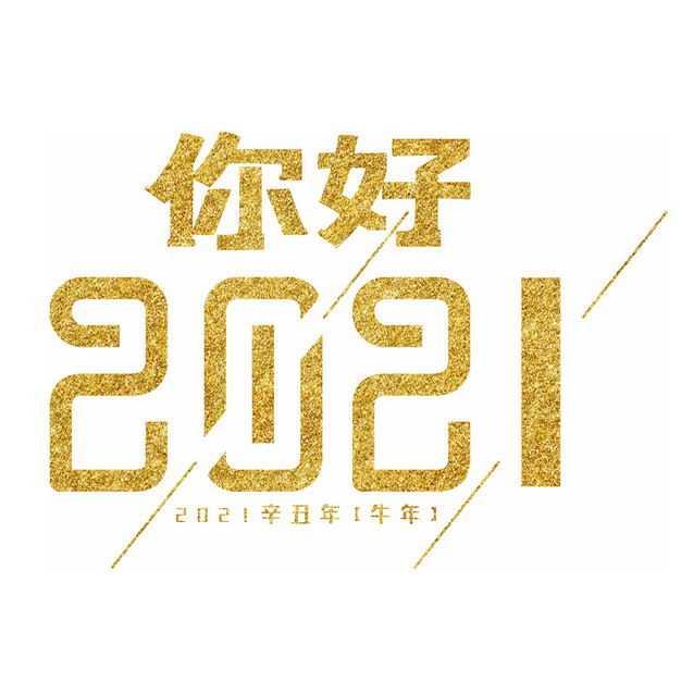 金粉色风格你好2021年跨年元旦字体450669免抠图片素材