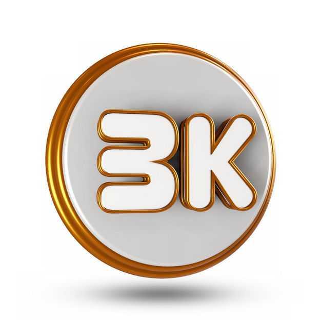3D立体3K高清金色白色圆形按钮282896PSD免抠图片素材