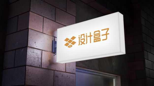 夜晚墙壁拐角处的长方形白色发光灯箱广告牌样机977205PSD免抠图片素材