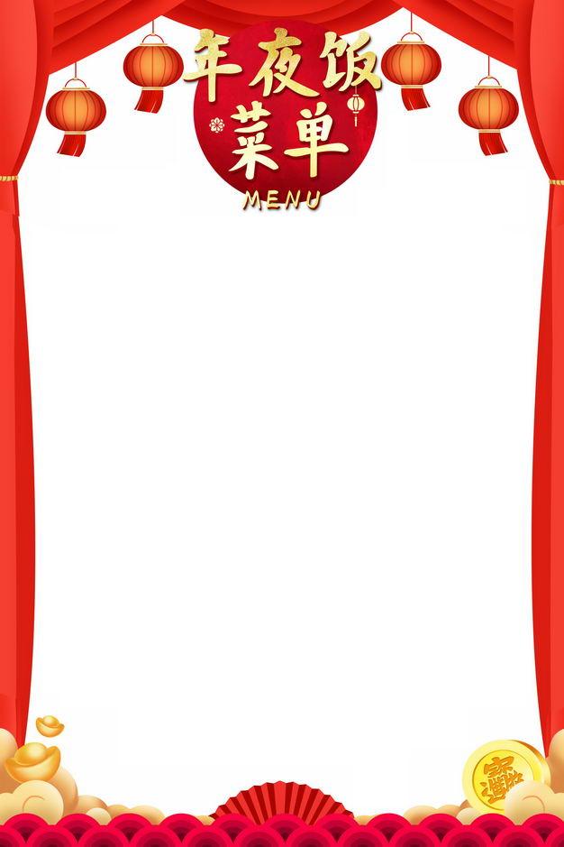 喜庆大红色新年春节年夜饭菜单边框428900免抠图片素材