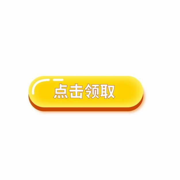 立体风格黄色水晶按钮273650png图片素材