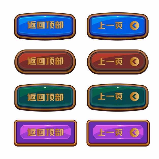 八款蓝色棕色绿色紫色复古风格下一页游戏电子书按钮343789png图片素材