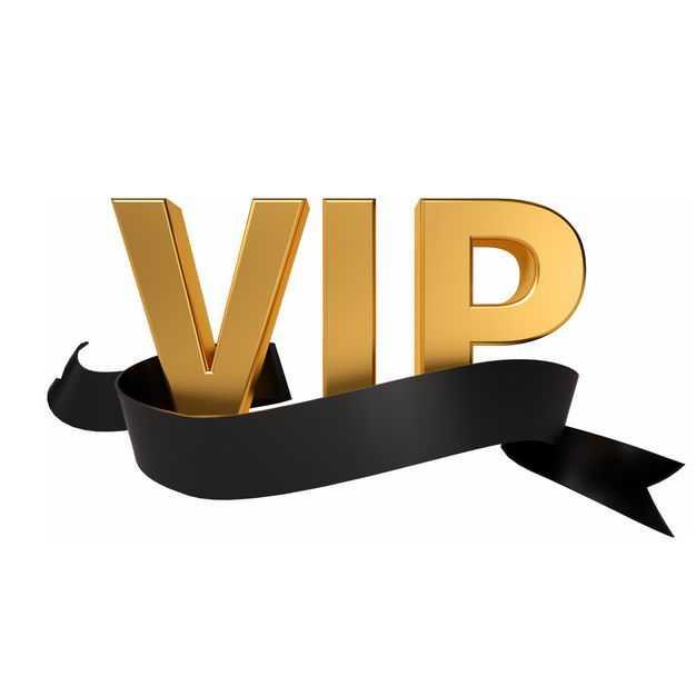 3D立体金色VIP字体和黑色丝带6249577png图片免抠素材