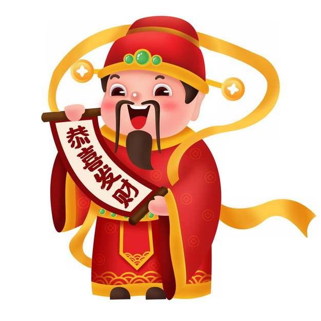 卡通财神手持恭喜发财祝福语720297png图片素材