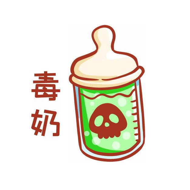 卡通毒奶瓶表情包139158免抠图片素材