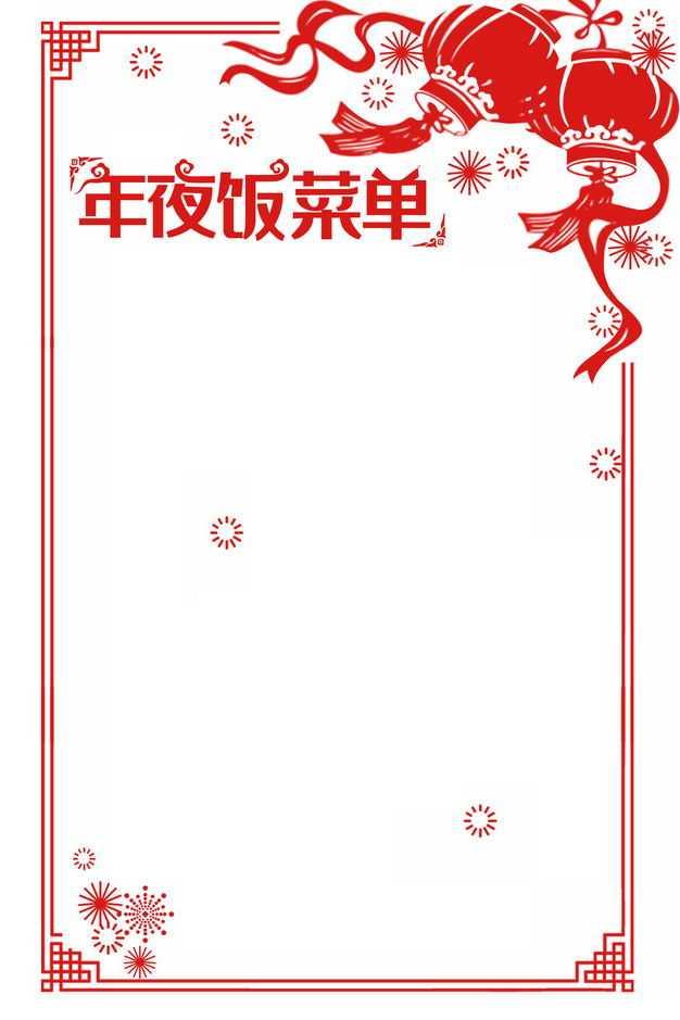 红色剪纸风格的新年春节年夜饭菜单边框646518免抠图片素材