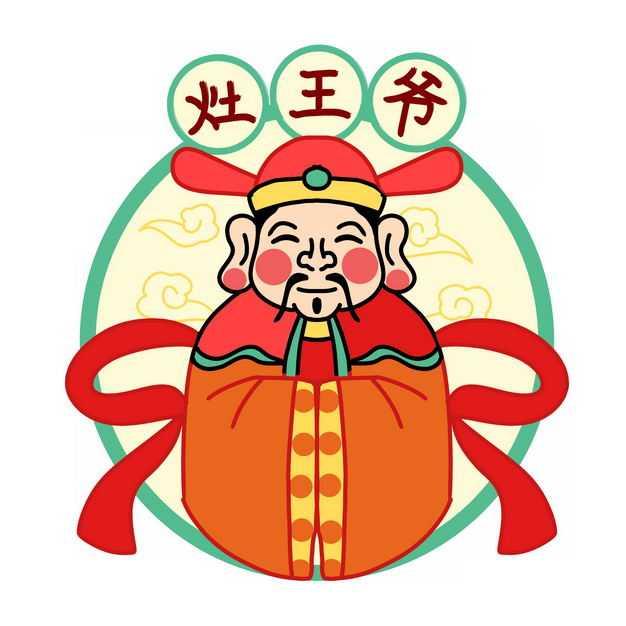 新年春节卡通灶王爷695534免抠图片素材